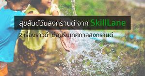 Skilllaneblog23