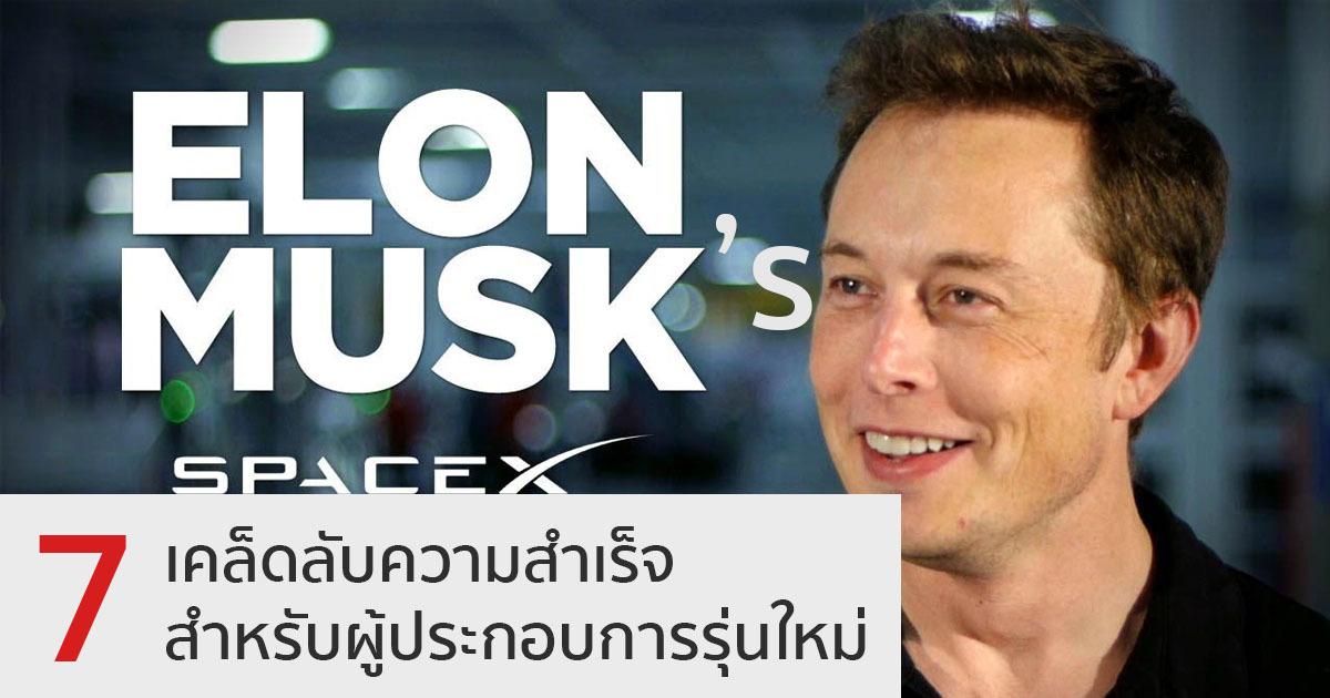 SkillLane   7 เคล็ดลับความสำเร็จจาก Elon Musk สำหรับผู้