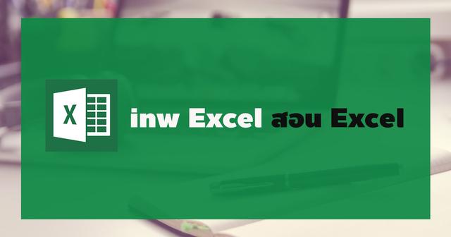 inw Excel สอน Excel
