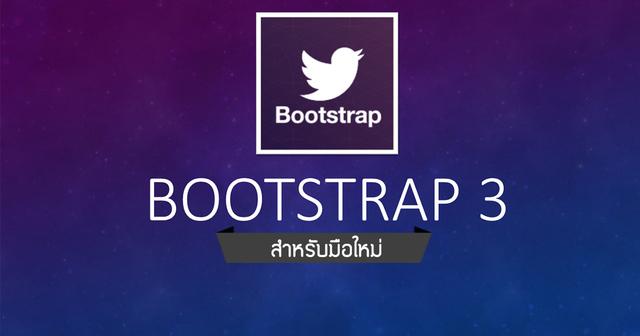 Bootstrap 3 สำหรับมือใหม่