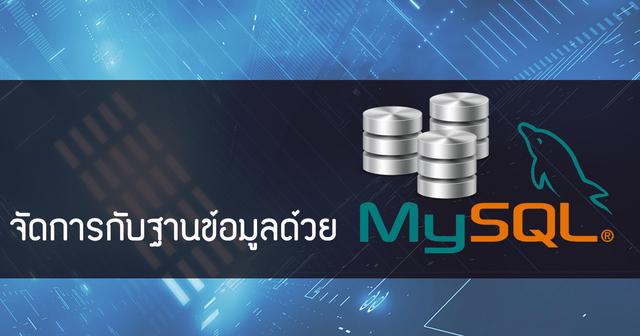 จัดการกับฐานข้อมูลด้วย MySQL