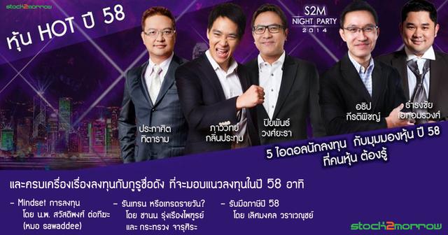 มองหุ้นไทยปี 58 (S2M Night)