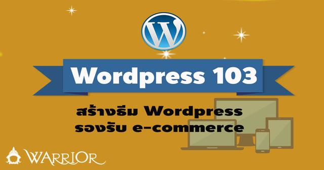 สร้างธีม WordPress
