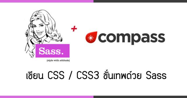 เขียน CSS/CSS3 ขั้นเทพด้วย Sass