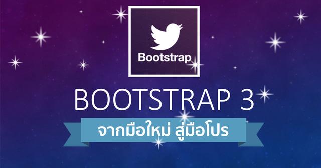 Bootstrap 3 จากมือใหม่ สู่มือโปร