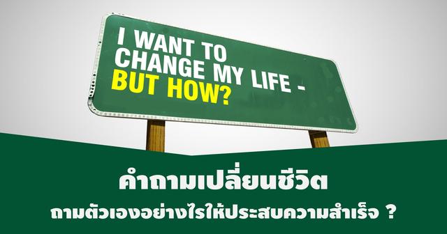 คำถามเปลี่ยนชีวิต ถามตัวเองอย่างไรให้ประสบความสำเร็จ