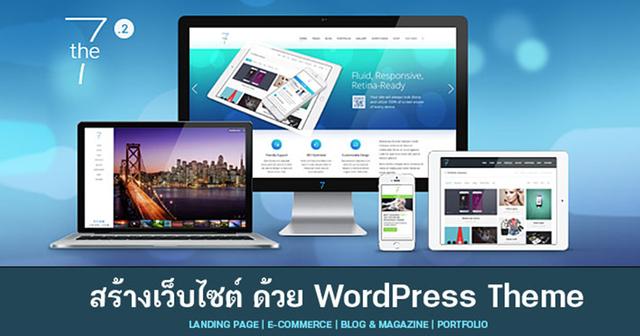 WP104 สร้างเว็บไซต์ Premium โดยใช้ Theme WordPress