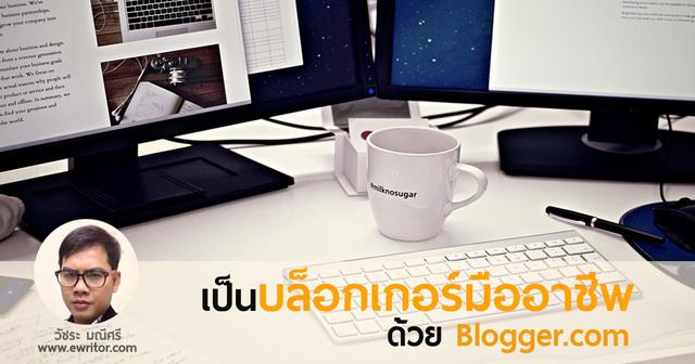 เป็นบล็อกเกอร์มืออาชีพด้วย Blogger.com