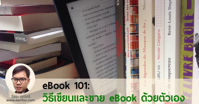 eBook 101: วิธีเขียนและขายอีบุ๊คด้วยตัวเอง