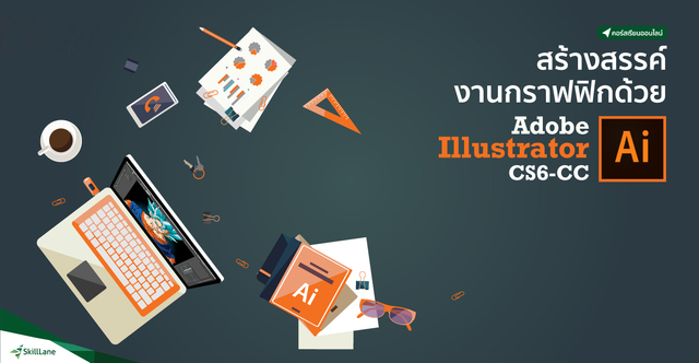 สร้างสรรค์งานกราฟิกด้วย Adobe Illustrator CS6-CC