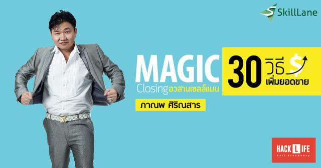 Magic Closing: 30 วิธีเพิ่มยอดขายในหนึ่งเดือน