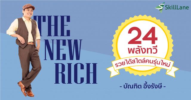 24 พลังทวี รวยได้สไตล์คนรุ่นใหม่