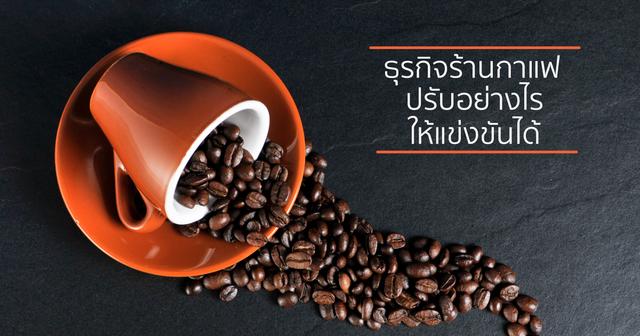 ธุรกิจร้านกาแฟ ปรับอย่างไรให้แข่งขันได้