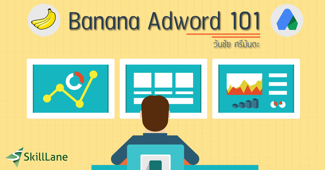 Banana Adwords 101 - การใช้งาน Google Adwords