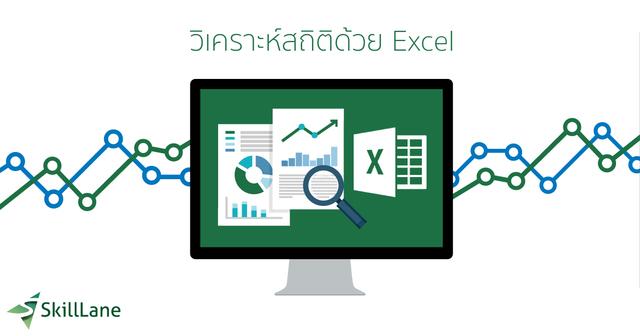 วิเคราะห์สถิติด้วย Excel