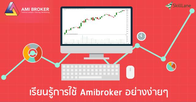 เรียนรู้การใช้ Amibroker อย่างง่ายๆ