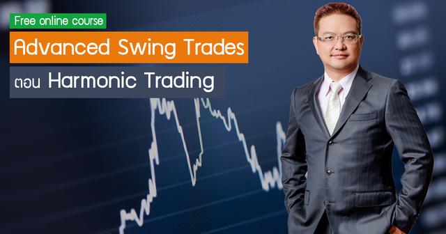 Advanced Swing Trades ตอน Harmonic Trading