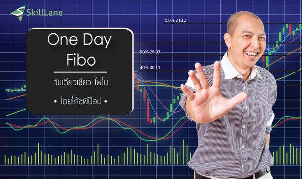 One Day Fibo วันเดียว เชี่ยวไฟโบ