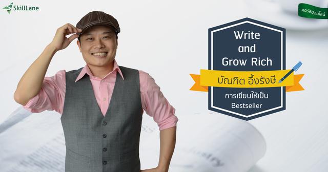 Write and Grow Rich เขียนให้เป็น Bestseller ตลอดกาล