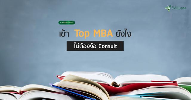 เข้า Top MBA ยังไง ไม่ง้อ Consult