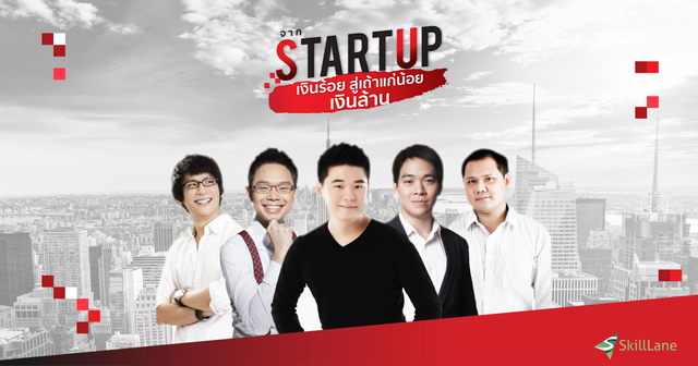 จาก Startup เงินร้อย สู่เถ้าแก่น้อยเงินล้าน