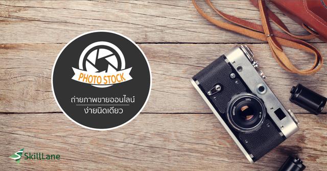 ถ่ายภาพขายออนไลน์ ง่ายนิดเดียว