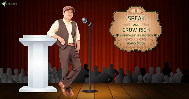 Speak and Grow Rich พูดอย่างผู้นำ สำเร็จเร็วกว่า