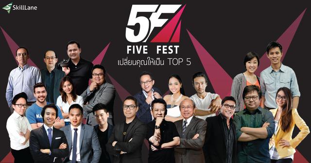 FIVE FEST เปลี่ยนคุณให้เป็น TOP 5
