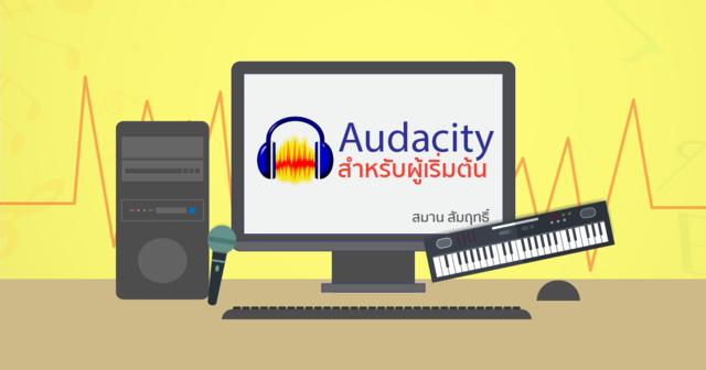 Audacity สำหรับผู้เริ่มต้น