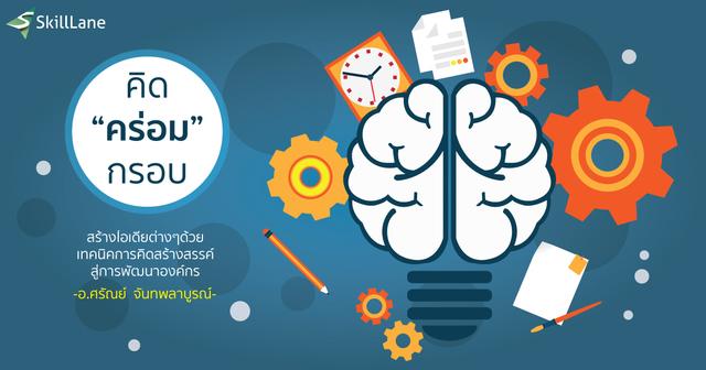คิด'คร่อม'กรอบ สร้างไอเดียต่าง ด้วยเทคนิคการคิดสร้างสรรค์