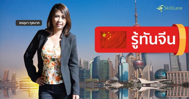 รู้ทันจีน - ทุกอย่างเกี่ยวกับการค้าขายและส่งออกกับประเทศจีน