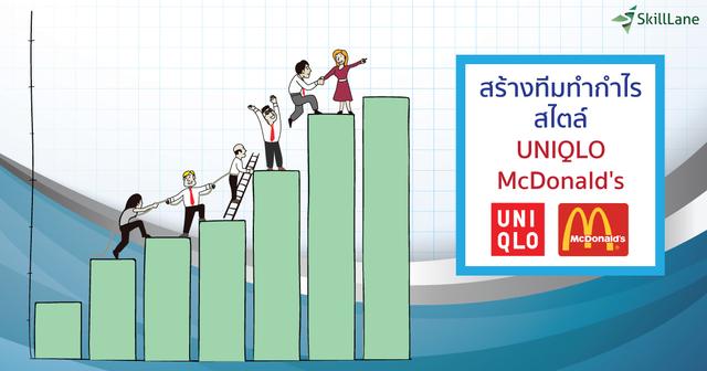 สร้างทีมทำกำไร สไตล์ UNIQLO + McDonald's