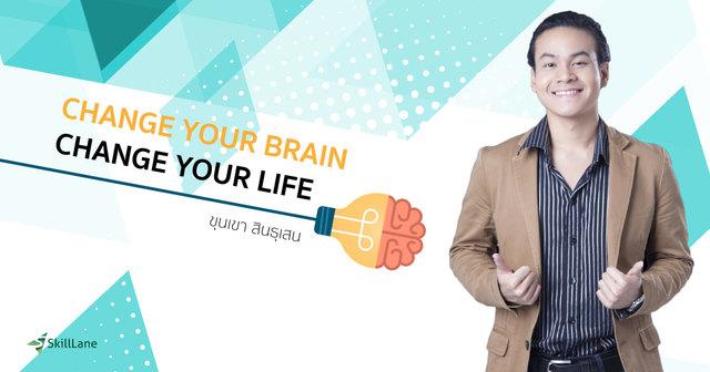 สร้างสมองแห่งความสำเร็จ