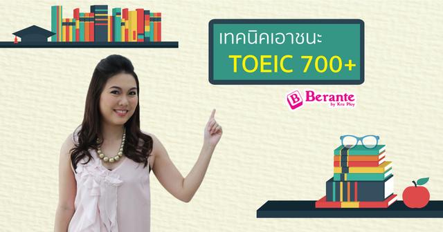 เทคนิคเอาชนะ TOEIC 700+