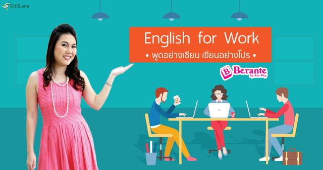 English for Work พูดอย่างเซียน เขียนอย่างโปร