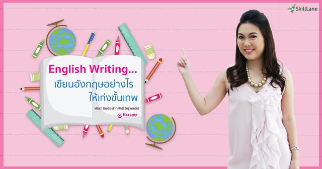 English Writing เขียนอังกฤษอย่างไร ให้เก่งขั้นเทพ