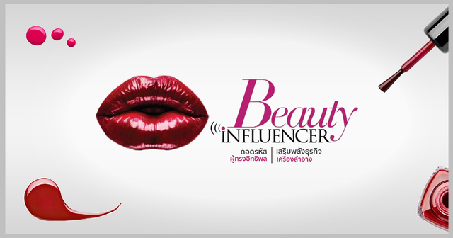 ใช้ Beauty Influencer เสริมพลังธุรกิจเครื่องสำอาง