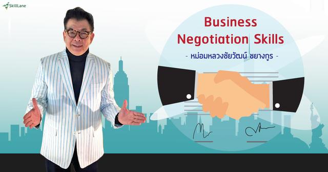 Business Negotiation Skills ต่อรองอย่างมืออาชีพ