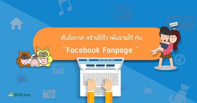 เห็นโอกาส สร้างได้ไว เพิ่มรายได้ กับ Facebook Fanpage