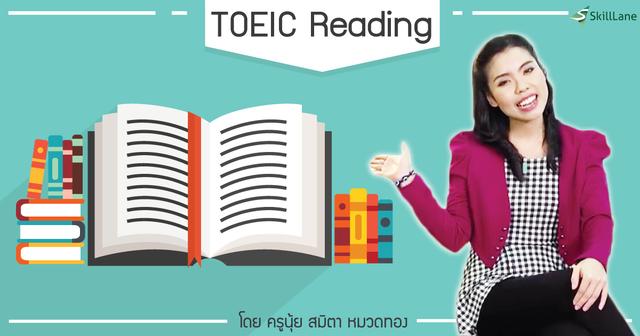 พิชิต TOEIC Reading by Kru Nui