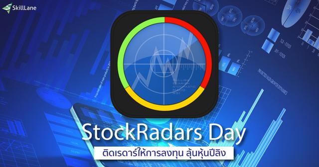 StockRadars Day ติดเรดาร์ให้การลงทุน ลุ้นหุ้นปีลิง