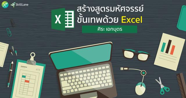 สร้างสูตรมหัศจรรย์ขั้นเทพ ด้วย Excel