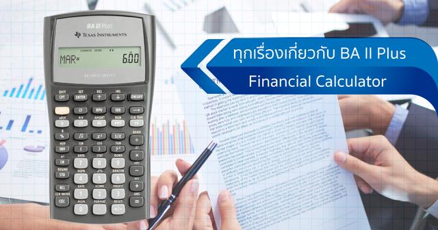 ทุกเรื่องเกี่ยวกับ BA II Plus Financial Calculator