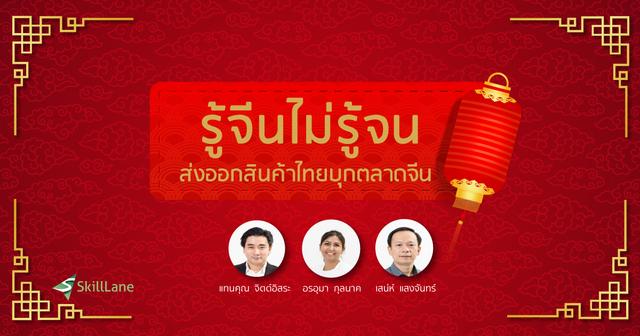 รู้จีนไม่รู้จน - ส่งออกสินค้าไทยบุกตลาดจีน