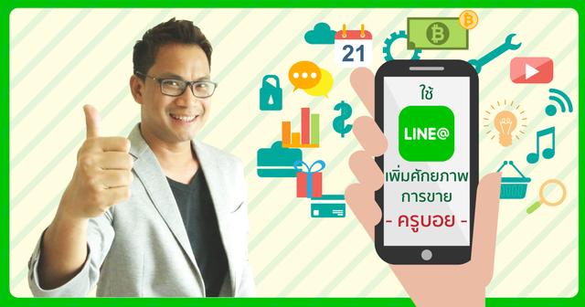 ใช้ LINE@ เพิ่มศักยภาพการขาย