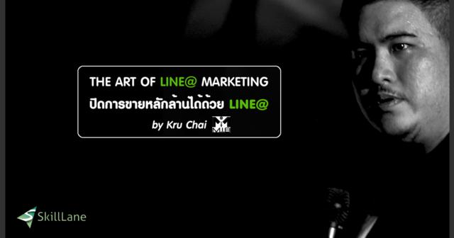 Marketing in Black: ปิดการขายหลักล้านได้ด้วย LINE@