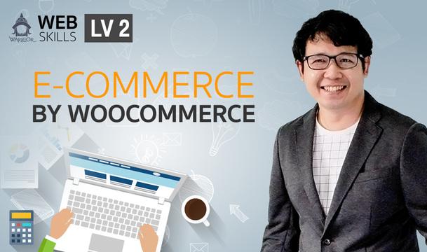 สร้างเว็บขายของออนไลน์ด้วย WordPress + WooCommerce