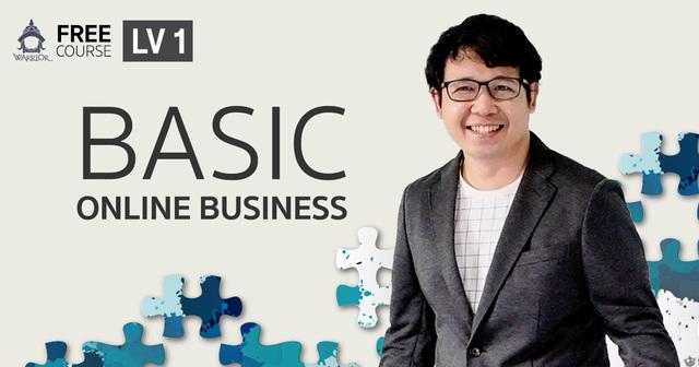 พื้นฐานการเริ่มต้นธุรกิจส่วนตัว ทำธุรกิจออนไลน์