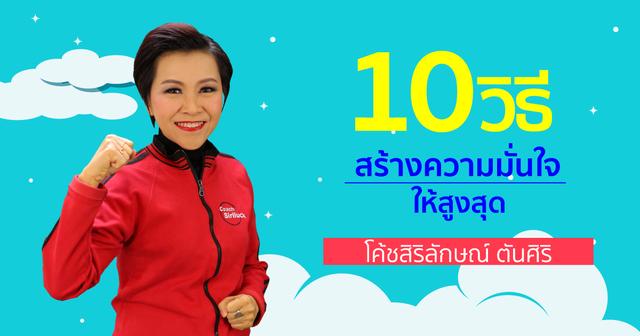 10 วิธีสร้างความมั่นใจให้สูงสุด!