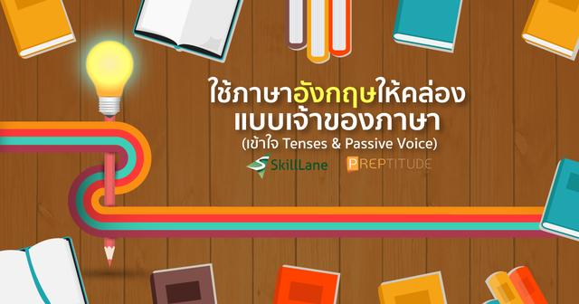 ใช้อังกฤษให้คล่องแบบเจ้าของภาษา (Tenses & Voice)